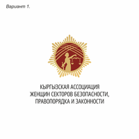 Kyrgyz Association of Women in Security Sector
